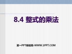 《整式的乘法》PPT