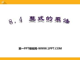 《整式的乘法》PPT课件