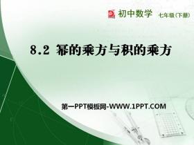 《幂的乘方与积的乘方》PPT