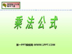 《乘法公式》PPT