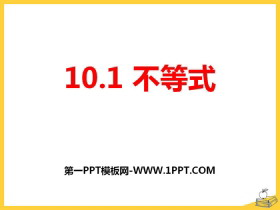 《不等式》PPT