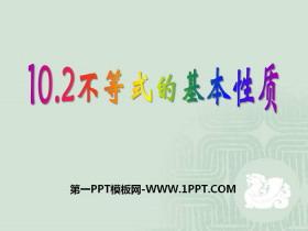 《不等式的基本性质》PPT