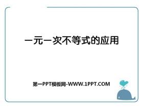 《一元一次不等式的应用》PPT课件