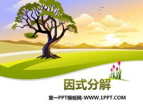 《因式分解》PPT课件