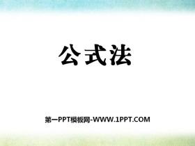 《公式法》PPT