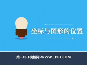 《坐标与图形的位置》PPT