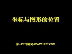 《坐标与图形的位置》PPTtt娱乐官网平台