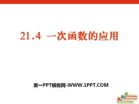 《一次函数的应用》PPTtt娱乐官网平台