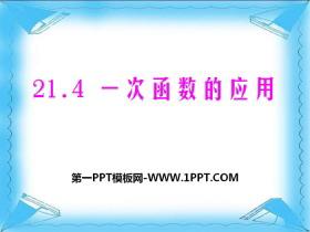 《一次函数的应用》PPT课件tt娱乐官网平台