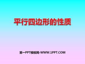 《平行四边形的性质》PPT