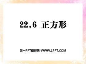 《正方形》PPT�n件