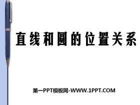 《直线与圆的位置关系》PPTtt娱乐官网平台