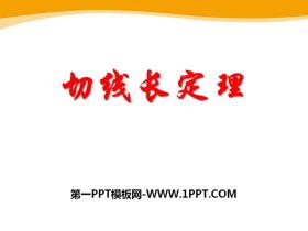 《切线长定理》PPT课件