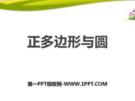《正多边形与圆》PPT下载