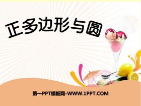 《正多边形与圆》PPT课件下载