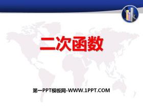 《二次函数》PPT