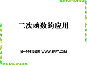 《二次函数的应用》PPT
