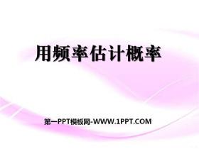 《用频率估计概率》PPT