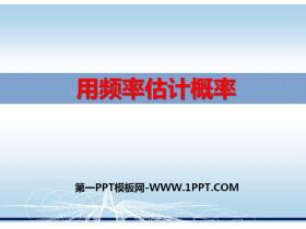 《用频率估计概率》PPT课件