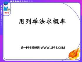 《用列举法求概率》PPT课件
