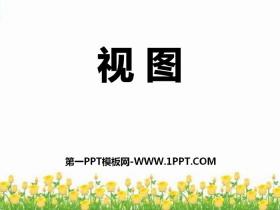 《视图》PPT