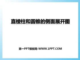 《直棱柱和圆锥的侧面展开图》PPT下载