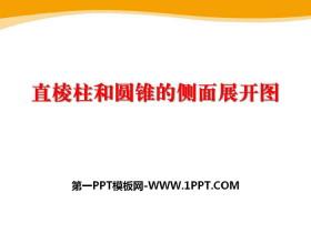 《直棱柱和圆锥的侧面展开图》PPT课件下载
