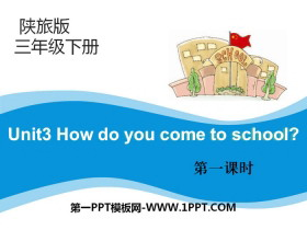 《How Do You Come to School?》PPT