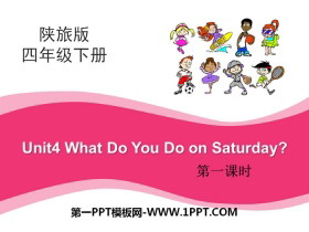 《What Do You Do on Saturday?》PPT
