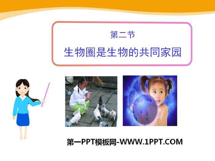 《生物圈是生物的共同家园》PPT