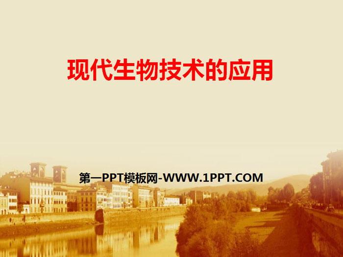 《现代生物技术的应用》PPT