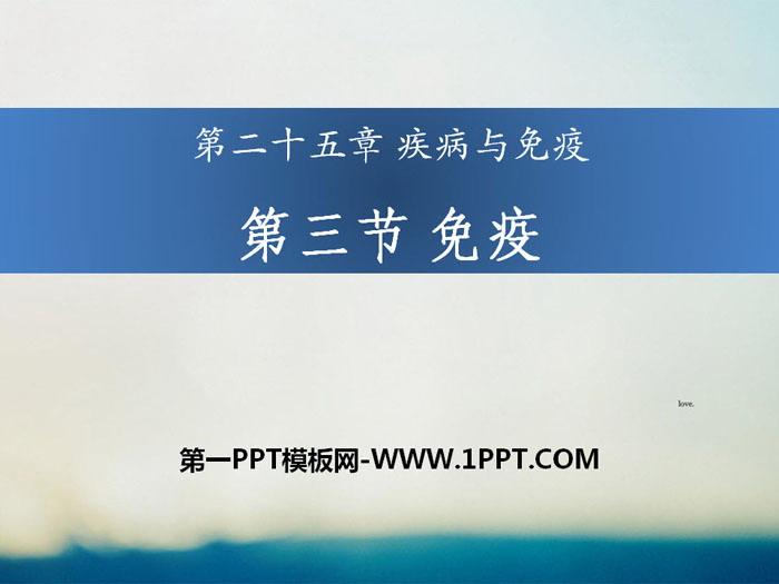 《免疫》PPT