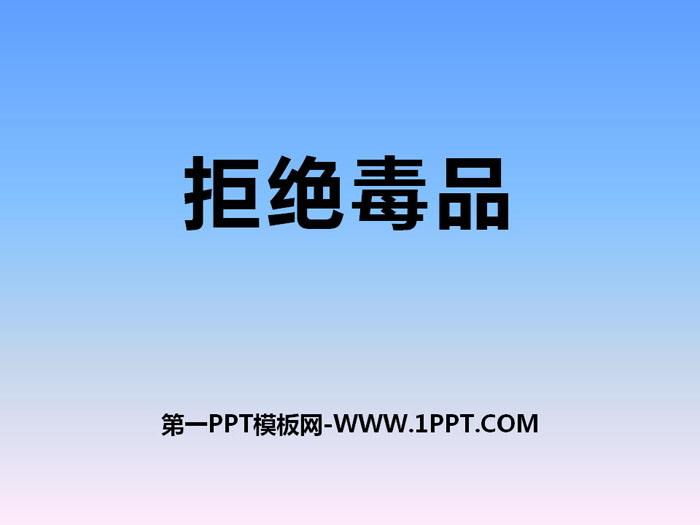 《拒绝毒品》PPT课件