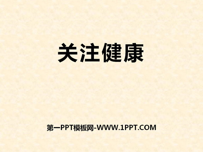 《关注健康》PPT课件