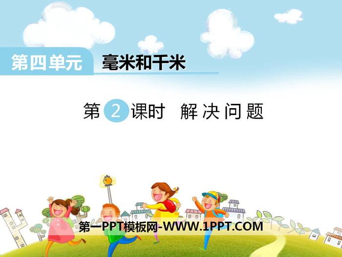《解决问题》PPT课件下载