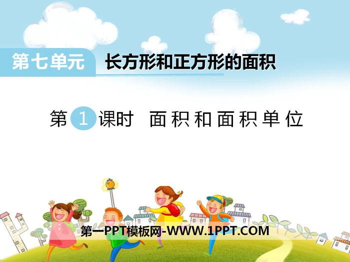 《面积和面积单位》PPT