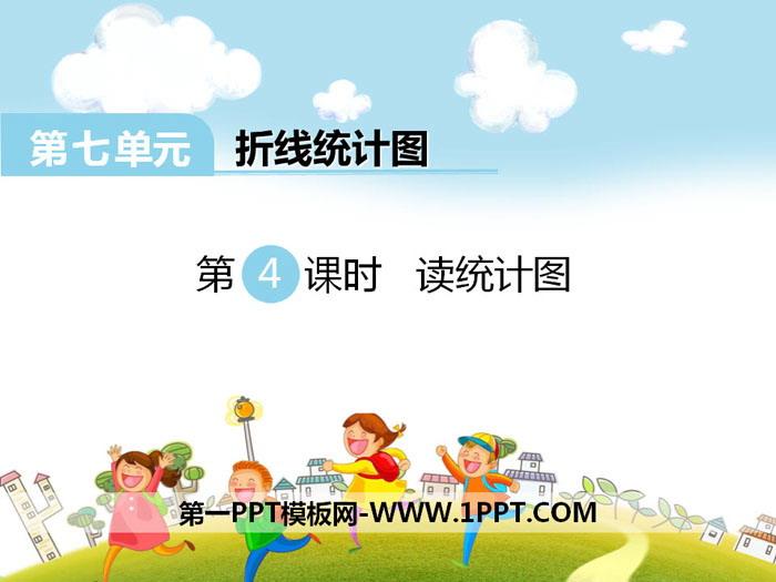 折线统计图ppt免费_《读统计图》PPT - 第一PPT