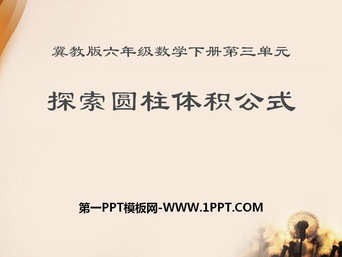 探索圆柱体积公式 PPT图片