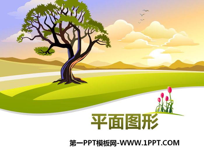 《平面图形》PPT