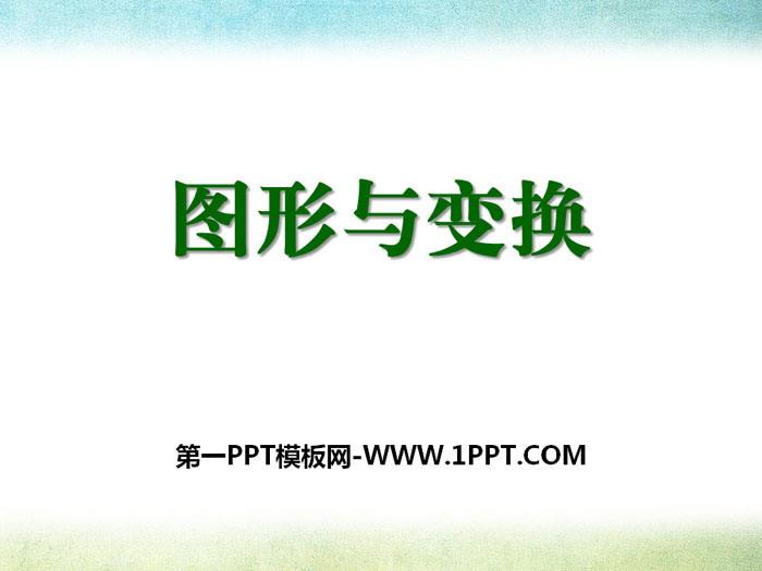 《图形与变换》PPT