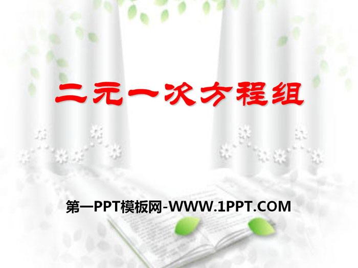 《二元一次方程组》PPT
