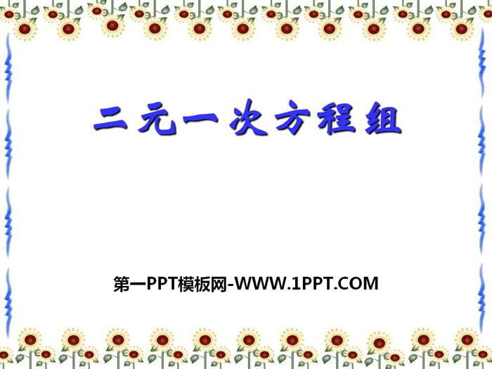 《二元一次方程组》平安信誉彩票网