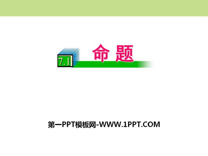 《命题》PPT下载