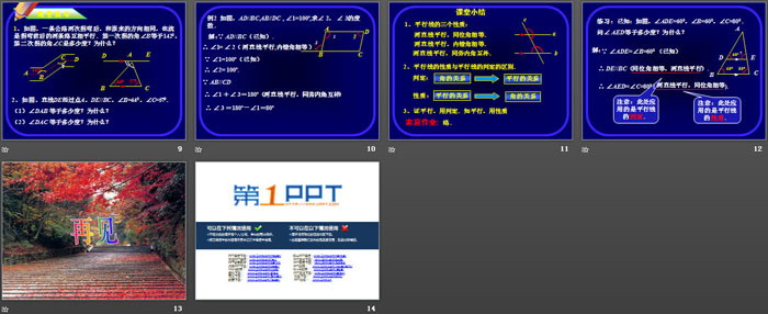 《平行线的性质》PPT课件下载