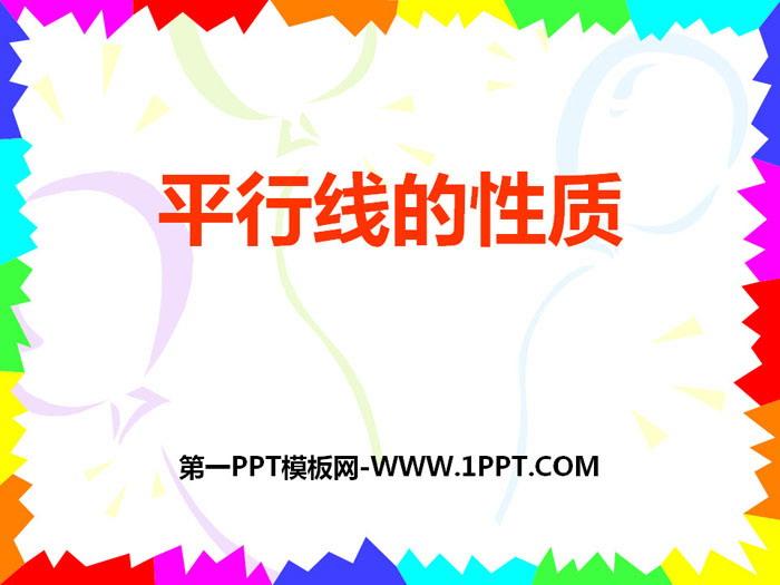 《平行线的性质》PPT下载