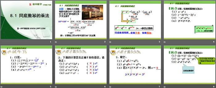 《同底数幂的乘法》PPT下载