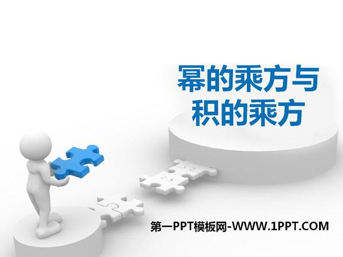 《幂的乘方与积的乘方》PPT课件