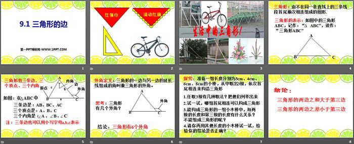 《三角形的边》PPT课件