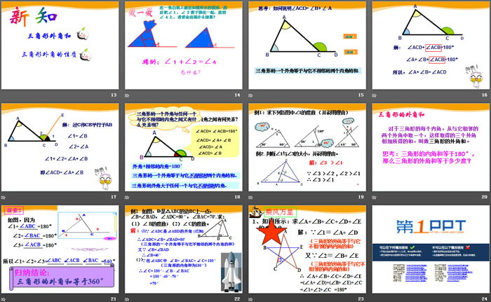 《三角形的内角和外角》PPT