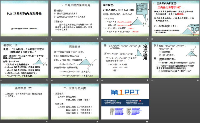 《三角形的内角和外角》PPT课件
